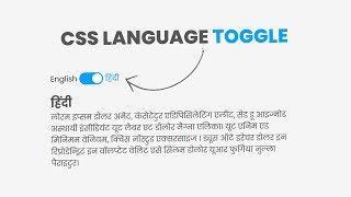 Pure CSS Change Language Toggle   CSS Custom Checkbox Toggle