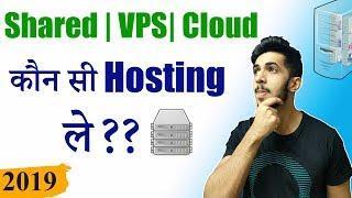 Shared Hosting Vs Cloud Hosting Vs VPS Vs Dedicated Hosting (Hindi) 2019